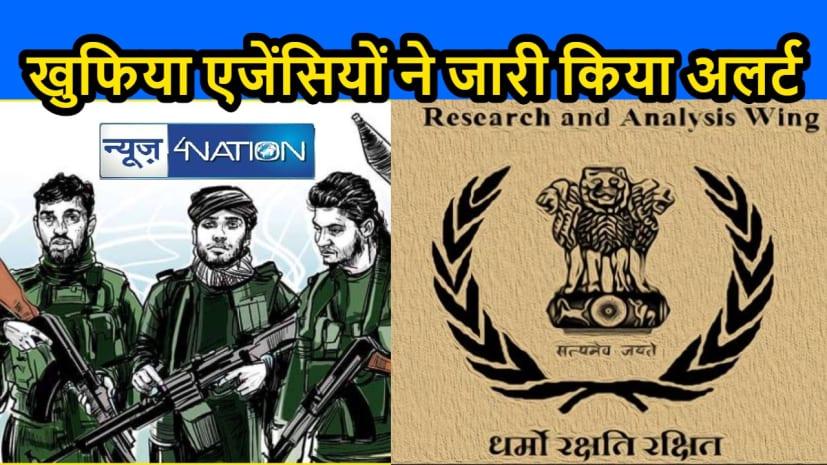 Jammu Kashmir News : श्रीनगर में मंडरा रहा है आतंकी खतरा, अलर्ट पर है रिसर्च एंड एनालिसिस विंग