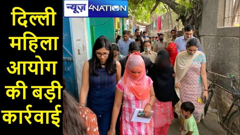 NEW DELHI: नाबालिग का धर्म परिवर्तन करवाकर जबरन कराया जा रहा था निकाह, महिला आयोग ने छापेमारी कर बच्ची को बचाया
