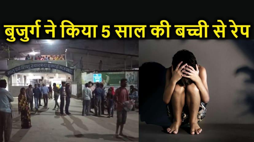 Bihar News : शर्मनाक, पांच साल की बच्ची से पड़ोस में रहनेवाले बुजुर्ग ने किया दुष्कर्म