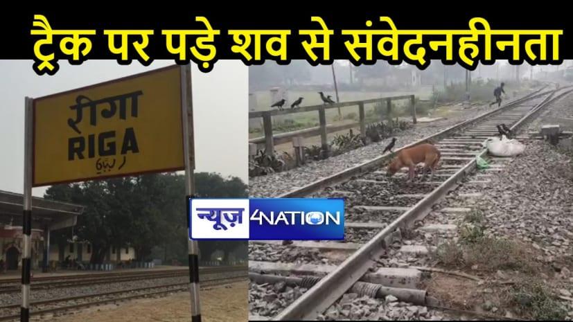 SITAMADHI NEWS: स्टेशन के पास पड़े शव से 'अमानवीय व्यवहार', लोगों ने की कृत्य की आलोचना