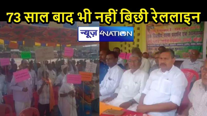 GAYA NEWS: इमामगंज में नई रेलवे लाइन बिछाने की मांग को लेकर तेज हुआ आंदोलन
