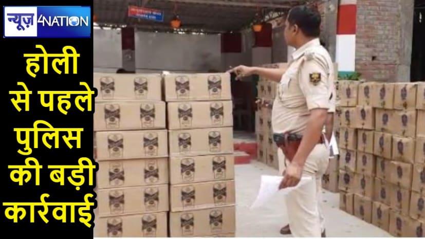 HAJIPUR NEWS: होली के मद्देनजर पुलिस चौकस, 1500 कार्टन शराब बरामद कर तस्करों के मंसूबे पर फेरा पानी