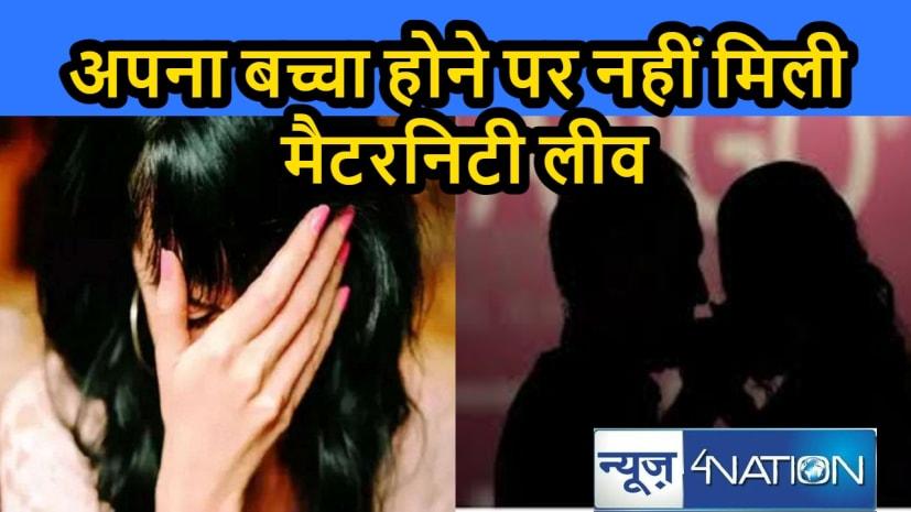 Punjab News: महिला ने दो बच्चों के पिता से की शादी, अब अपना बच्चा होने पर नहीं मिली मैटरनिटी लीव
