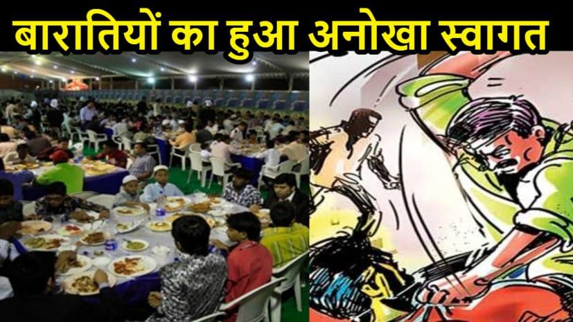 BIHAR NEWS: दावत खाने के लिए बैठे बारातियों की कुछ ऐसे हुई खातिरदारी कि बाद में मामला थाने तक जा पहुंचा