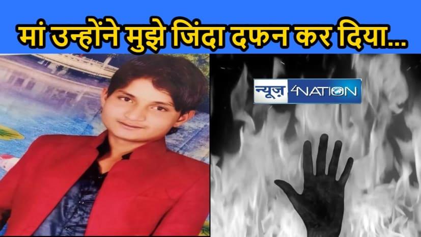 सपने में मां ने देखा उसके बेटे को जलाया जा रहा है, फिर ऐसे खुला हत्या का राज, पुलिस भी हैरान