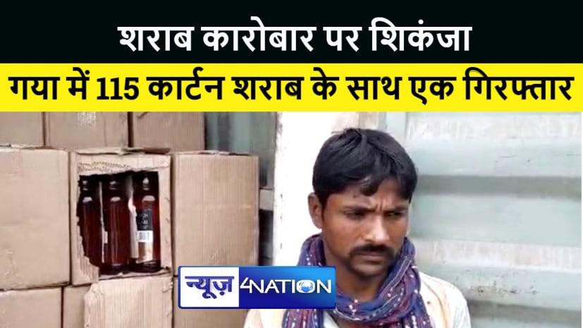 GAYA NEWS : होली में शराब बेचने की मंशा पर पुलिस ने फेरा पानी, लाखों की शराब के साथ एक को किया गिरफ्तार