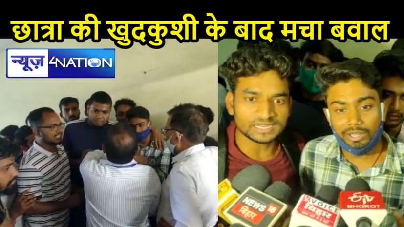 BHAGALPUR NEWS: आधे नंबर से छात्रा को किया फेल, डिप्रेशन में की खुदकुशी, नाराज छात्रों ने किया कॉलेज में हंगामा