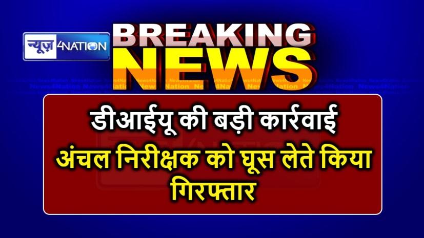 ARA NEWS : डीआईयू की बड़ी कार्रवाई, अंचल निरीक्षक को घूस लेते रंगे हाथ किया गिरफ्तार