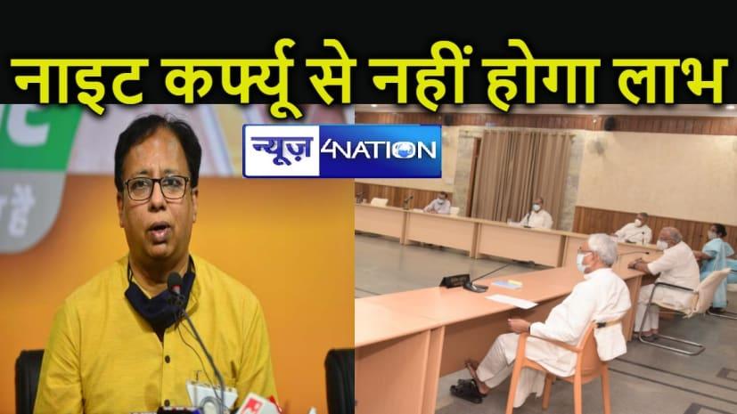 नीतीश सरकार के फैसले पर भाजपा ने उठाए सवाल,  कहा - रात में कर्फ्यू लगाने से कैसे रुकेगा कोरोना वायरस