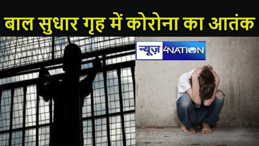 Bihar : बाल सुधार गृह में कोरोना की दस्तक, अलग -अलग अपराधों में बंद 36 बच्चे पाए गए संक्रमित