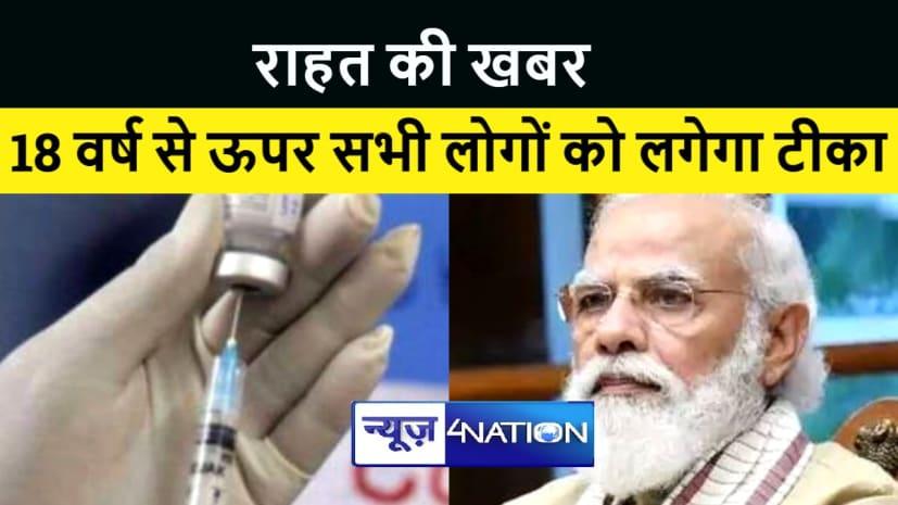 प्रधानमंत्री नरेंद्र मोदी ने अहम बैठक के बाद किया बड़ा फैसला, 18 साल से ऊपर सभी लोगों को दिया जायेगा कोरोना वैक्सीन