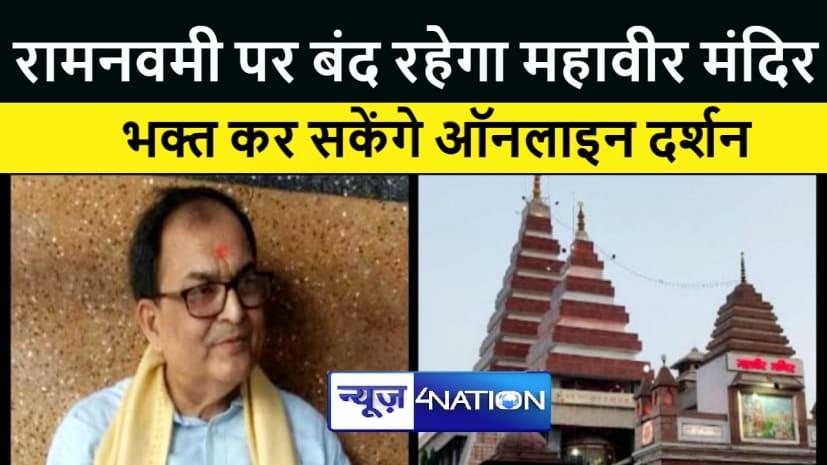 रामनवमी के दिन भी बंद रहेगा पटना का महावीर मंदिर, भक्त कर सकेंगे ऑनलाइन दर्शन