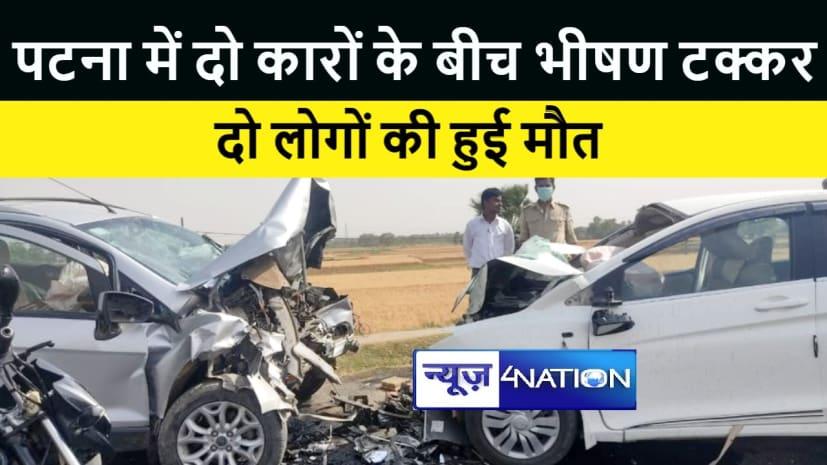 पटना में होंडा सिटी और फोर्ड कार की भीषण टक्कर, दो लोगों की मौत, पांच गंभीर रूप से जख्मी