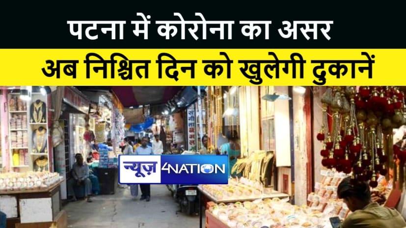 जानिए पटना में हर दिन और सप्ताह में 3 दिन कौन-कौन दुकानें  खुलेंगी, देखिए पूरी सूची......
