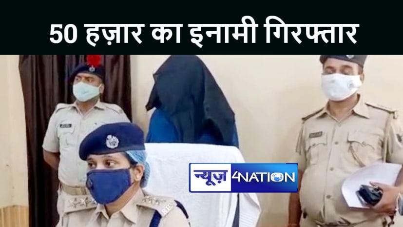 बिहार एसटीएफ को मिली सफलता, 50 हज़ार के इनामी रामभरोस सिंह को किया गिरफ्तार