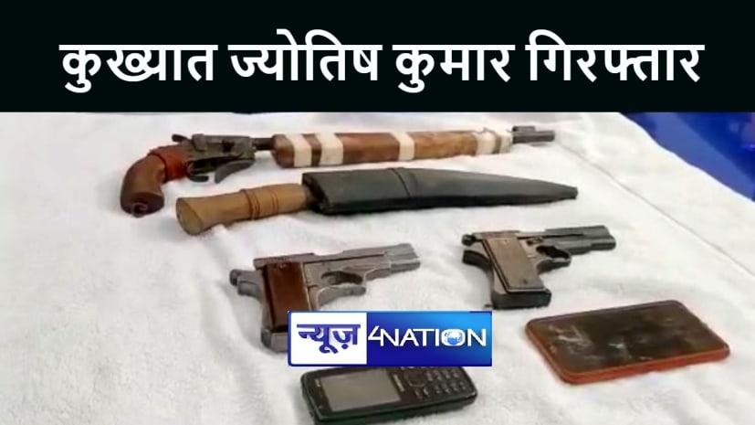 बेगूसराय और खगड़िया का टॉप टेन अपराधी गिरफ्तार, भारी मात्रा में हथियार बरामद