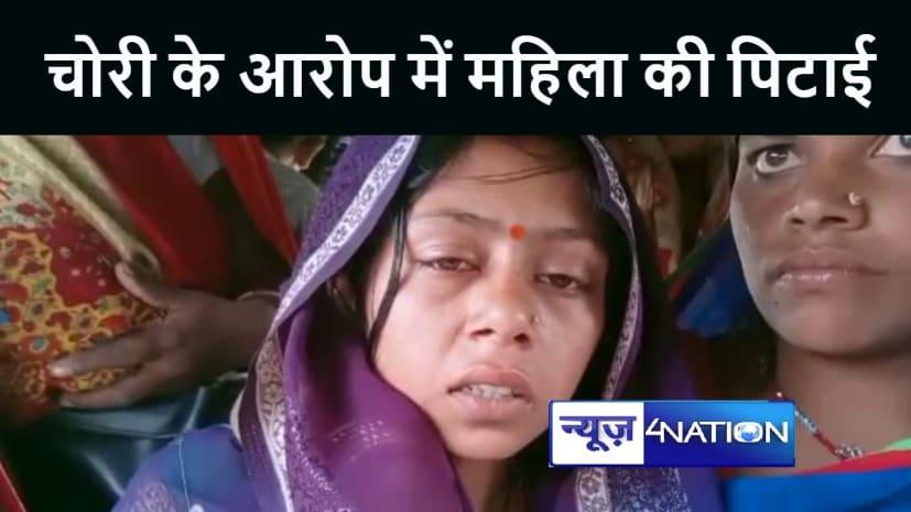 चोरी के आरोप में महिला की जमकर पिटाई, दो गाँव के लोगों के बीच हुई रोड़ेबाजी