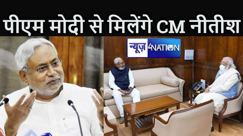 BREAKING NEWS  : PM मोदी से मुलाकात कर सकते हैं नीतीश कुमार, चिराग पासवान की बढ़ सकती हैं मुश्किलें