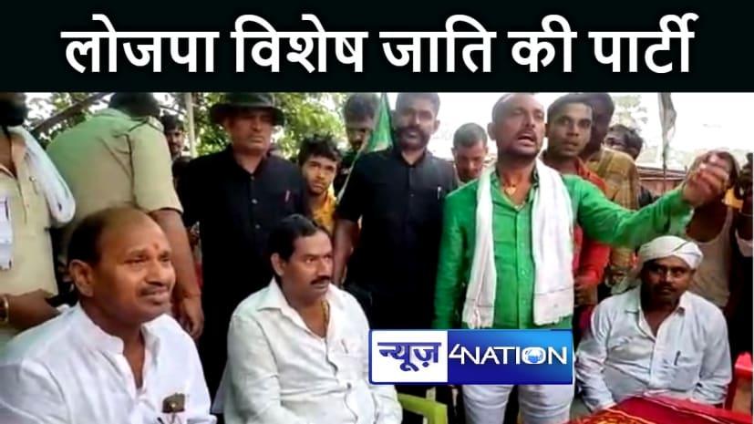 लोजपा में टूट पर बोले राजद विधायक रीतलाल यादव, कहा यह दलित नहीं विशेष जाति की पार्टी बनकर रह गयी है