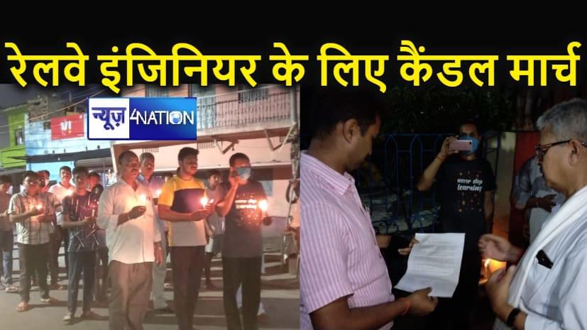 कैंडल मार्च निकालकर लोगों ने रेलवे इंजिनियर की हत्या का जताया विरोध, हत्यारों की जल्द गिरफ्तारी की मांग