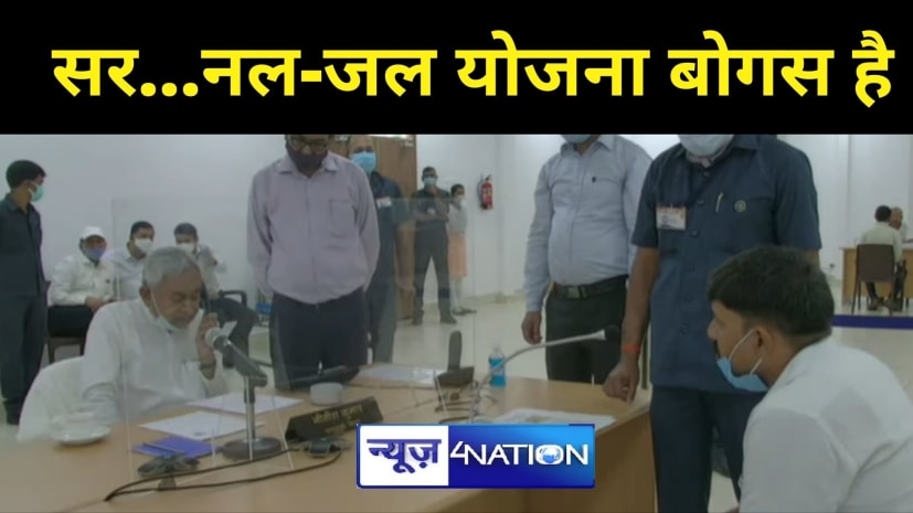 मुख्यमंत्री के दरबार में CM नीतीश के 'निश्चय' की खुली पोल, शिकायतकर्ताओं ने कहा- सर....नल-जल योजना पूरी तरह से बोगस है