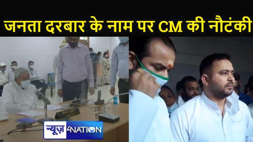 तेजस्वी ने CM के जनता दरबार को बताया सिर्फ नौटंकी, सुधीर कुमार के आरोपों से भाग रहे हैं मुख्यमंत्री जी
