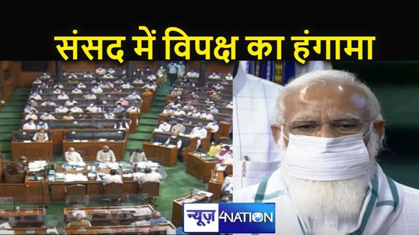 विपक्ष के हंगामे की भेंट चढ़ा संसद का प्रश्न काल, नहीं हुआ नए मंत्रियों का परिचय, सरकार ने कहा - गलत परंपरा की शुरुआत
