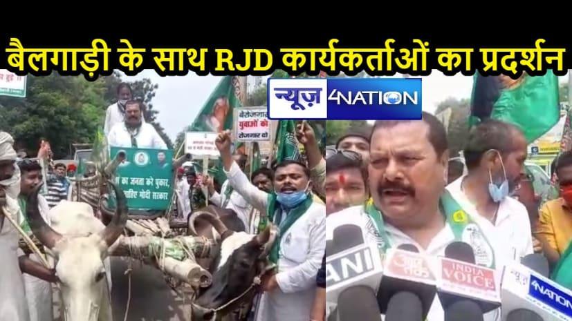 RJD का विरोध प्रदर्शनः नेता प्रतिपक्ष के आह्वान पर सड़क पर उतरे कार्यकर्ता, केंद्र सहित राज्य सरकार के विरोध में की नारेबाजी