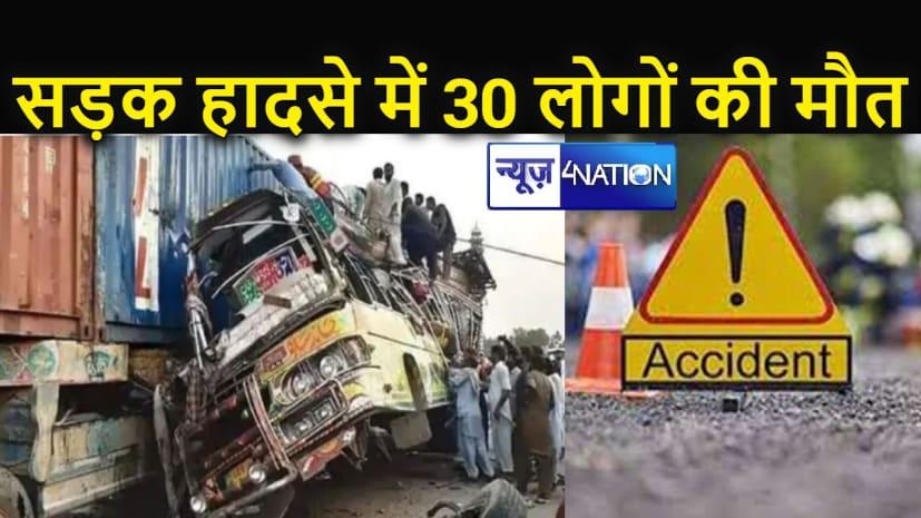 यात्रियों से भरे बस को दो हिस्से में फाड़ती चली गई तेज रफ्तार ट्रक, 30 लोगों ने गंवाई जान, 40 की हालत गंभीर