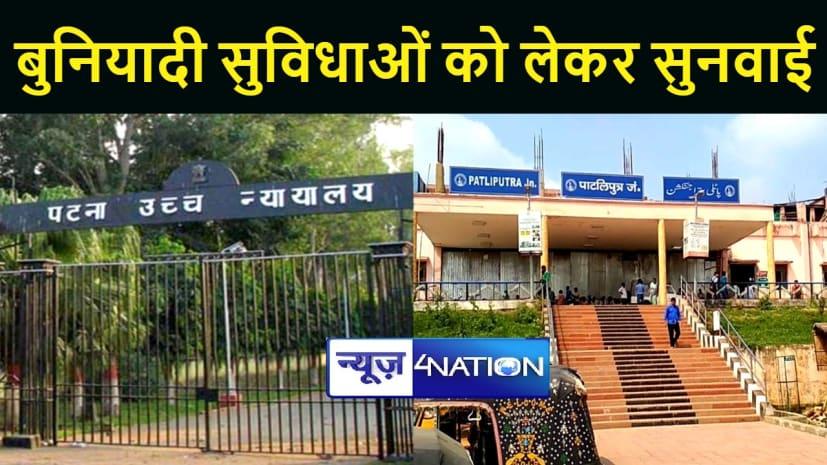 पटना हाईकोर्ट में पाटलिपुत्र स्टेशन पर बुनियादी सुविधाओं को लेकर सुनवाई, शहरी विकास और पथ निर्माण विभाग के प्रधान सचिव तलब