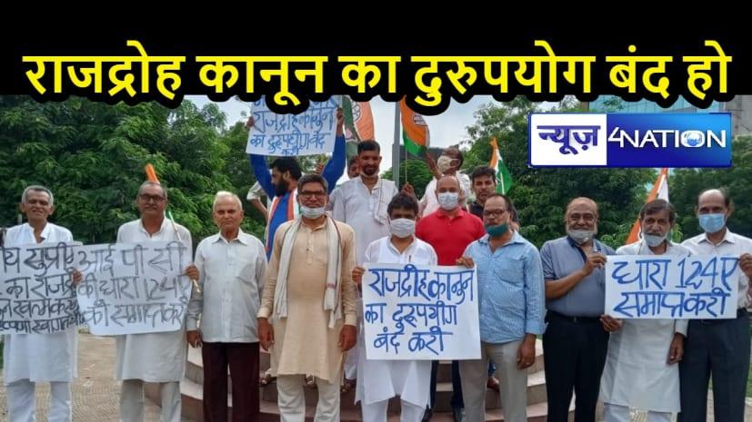 BIHAR NEWS: कांग्रेस नेता-कार्यकर्ताओं का शांतिपूर्ण प्रदर्शन, SC के कथन के आलोक में राजद्रोह कानून समाप्त करने की रखी मांग