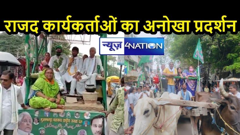 RJD का विरोध प्रदर्शन: कार्यकर्ताओं का अनूठा प्रदर्शन, विरोध में निकले बैलगाड़ी, घोड़ागाड़ी सहित ठेले, महिलाओं की भी रही भागीदारी