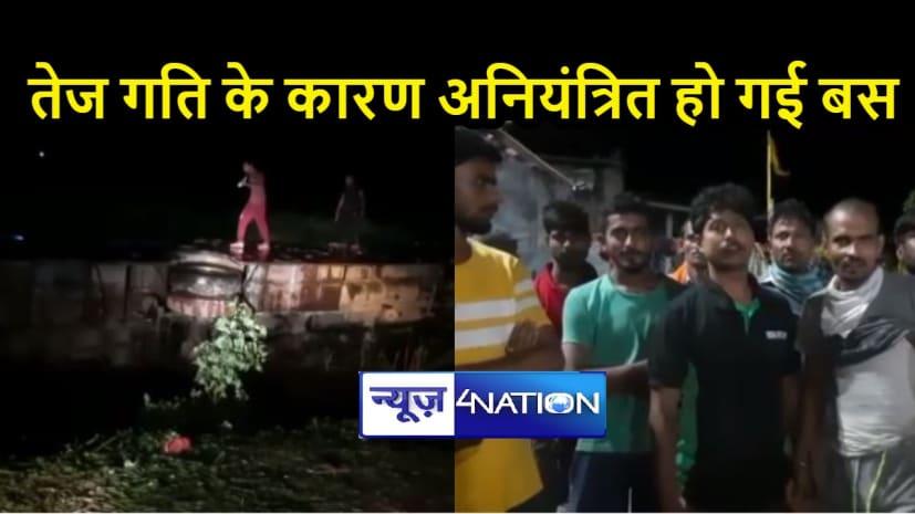 BIHAR NEWS: एक व्यक्ति की जान बचाने को दांव पर लगा दी 76 लोगों की जिंदगी, खाई में बस पलटने से 12 यात्री घायल