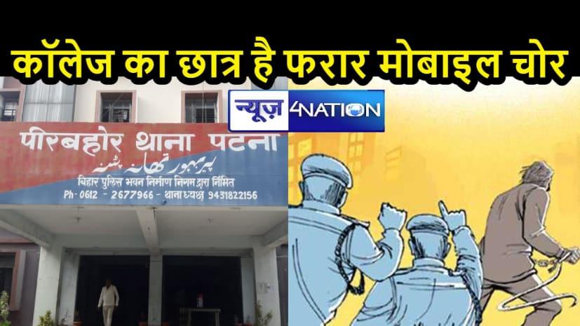 BIHAR CRIME: मोबाइल छिनतई में गिरफ्तार छात्र पुलिस हिरासत से फरार, शौचालय का बहाना कर थाना कैंपस से भागा