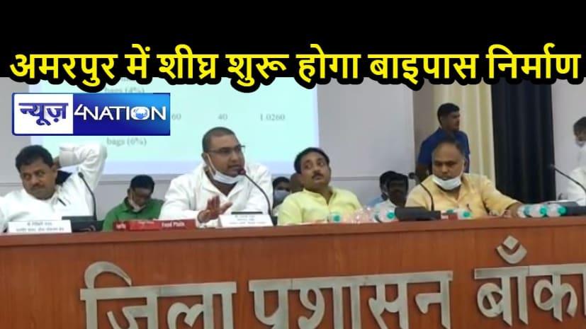 BIHAR NEWS: आजादी का अमृत महोत्सव में बोले मंत्री जयंत राज- बांका जिले में 500 किलोमीटर सड़कें बनेंगी