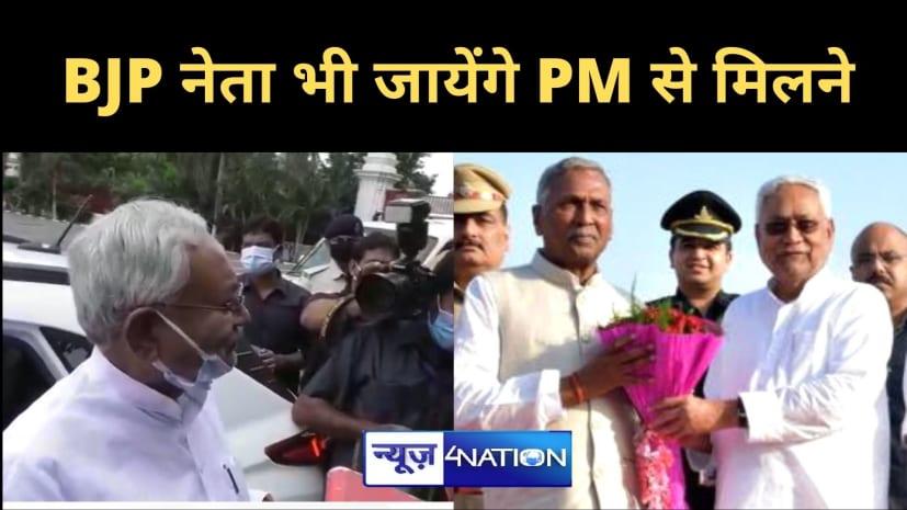 CM नीतीश के साथ BJP नेता भी जायेंगे PM मोदी से मिलने, मुख्यमंत्री बोले- भाजपा की तरफ से तय किया जा रहा नाम