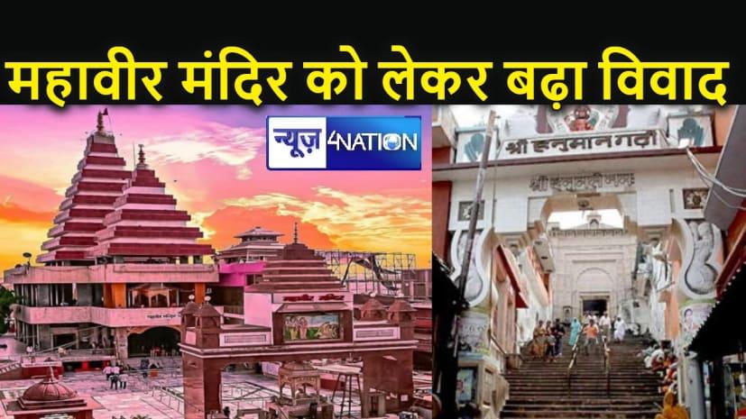 महावीर मंदिर न्यास समिति और हनुमानगढ़ी के बीच नहीं थम रहा विवाद, मंदिर में महंत नियुक्त करने की बात किशोर कुणाल ने बताया निराधार