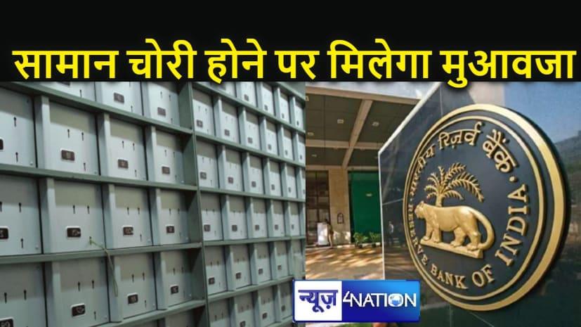 बैंक के लॉकर से सामान गायब हुआ तो मिलेगा सौ गुना मुआवजा, RBI ने जारी किया नया नियम