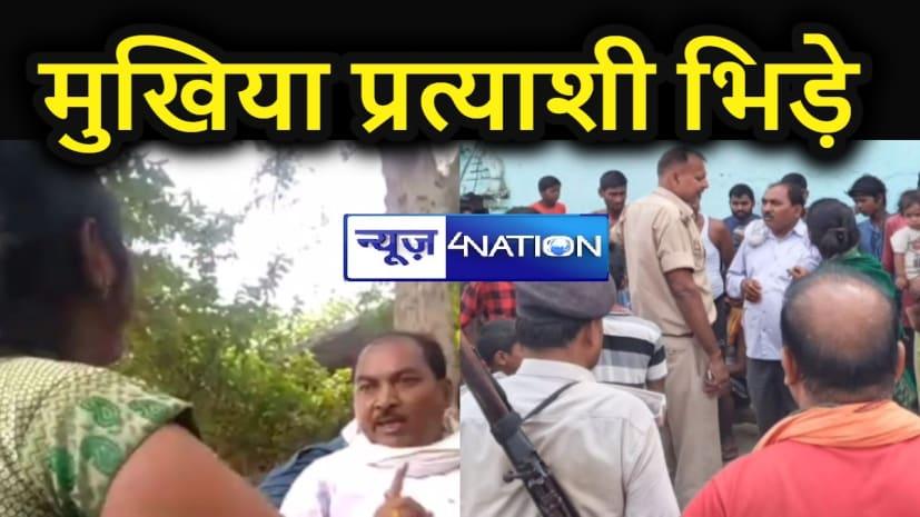 चुनाव की तिथि घोषित होते ही आपस में भिड़े भावी मुखिया प्रत्याशी, बचाव में पुलिस को आना पड़ा, वीडियो हुआ वायरल