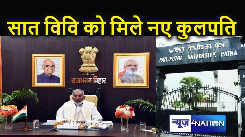 बिहार के सात विश्वविद्यालयों को मिले नए कुलपति और प्रतिकुलपति, राज्यपाल ने लगाई मुहर