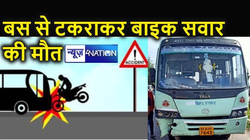 बिहार पथ परिवहन की बस से टकराकर बाइक सवार की दर्दनाक मौत