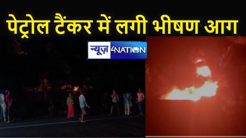 NH - 31 अवैध रूप से चल रहे डीजल-पेट्रोल कटिंग के दौरान टैंकर में लगी आग, रात के अंधेर में आसमान की ऊंचाई तक उठी लपटें