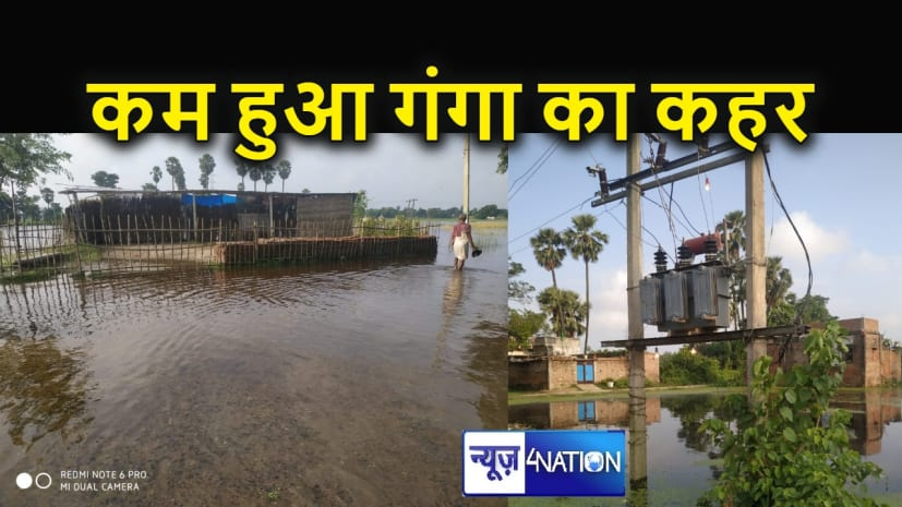 गंगा के जलस्तर मे आयी गिरावट, दियारा एवं तटीय इलाकों से  निकला बाढ़ का पानी, लेकिन अब बीमारी फैलने का है डर