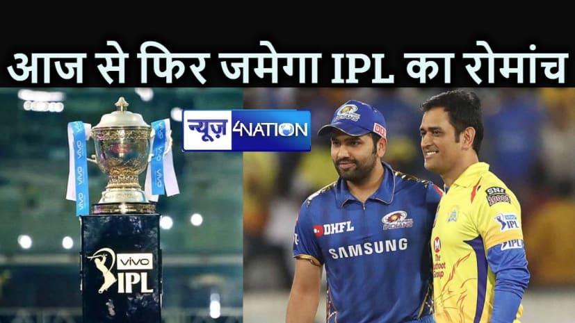 आज से फिर शुरू होगा इंडियन प्रीमियर लीग का रोमांच, रोहित की एमआई के सामने होगी धोनी की सीएसके