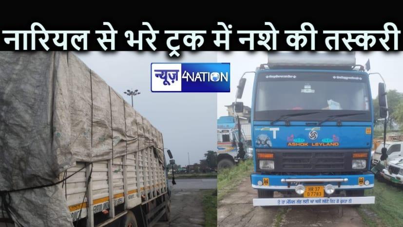 पुलिस की आंखों में धूल झौंकने की कोशिश : नारियल से लदे ट्रक से लाखों रुपये का प्रतिबंधित गांजा बरामद, चालक गिरफ्तार