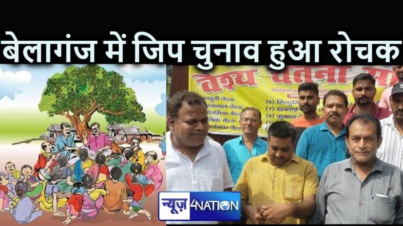 सरिता कुमारी के समर्थन में उतरा बेलागंज का वैश्य समाज, जिला पार्षद चुनाव में वोट देने की अपील की
