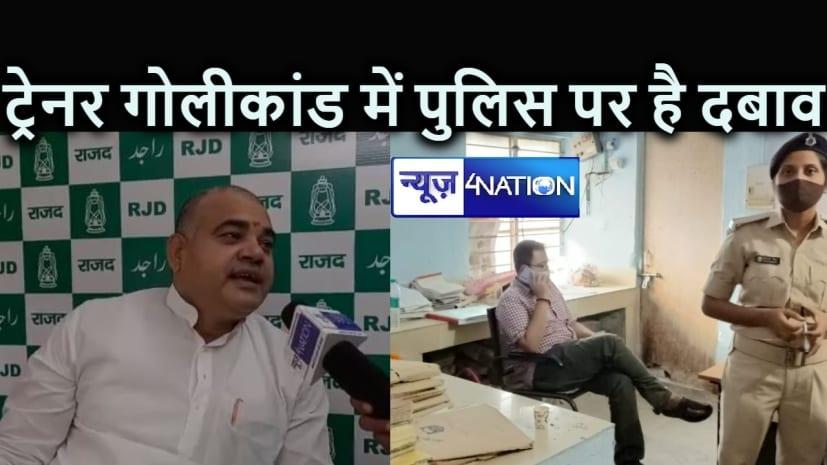 """ट्रेनर पर गोली चलवानेवाले जदयू नेता डॉ. राजीव को पटना पुलिस ने """"अणे मार्ग"""" के दबाव पर छोड़ा, राजद का बड़ा दावा"""