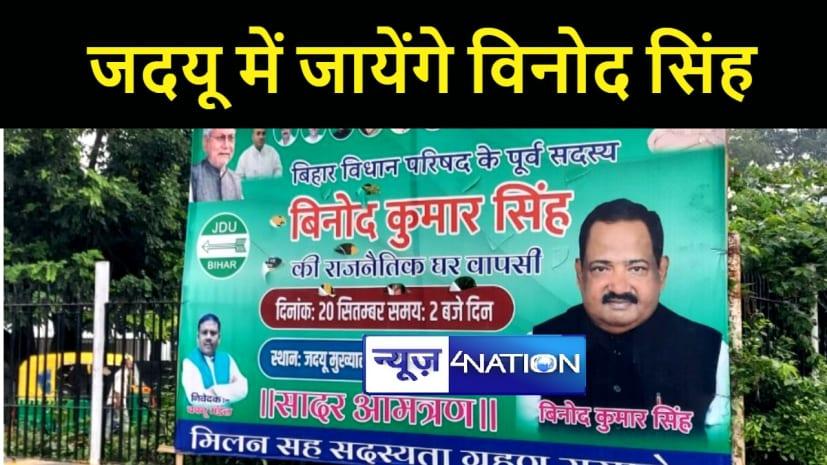 पद के लोभ में 'पाला' बदल रहे नेता जी! पूर्व MLC विनोद सिंह अपने समर्थकों के साथ JDU में होंगे शामिल, मन की 'आस' होगी पूरी?