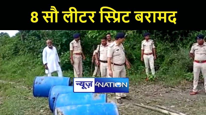 BIHAR NEWS : पुलिस ने अवैध शराब के कारोबारियों पर कसा शिकंजा, 8 सौ लीटर स्प्रिट जब्त