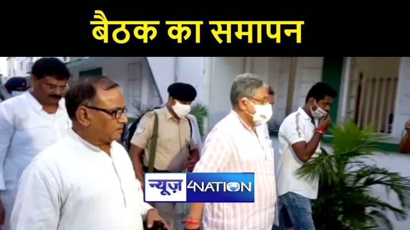 जदयू की दो दिवसीय बैठक का हुआ समापन, राष्ट्रीय अध्यक्ष ललन सिंह ने विधायकों और प्रत्याशियों से लिया फीडबैक
